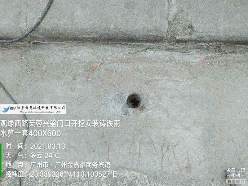 观绿西路芙蓉兴盛门口开挖安装铸铁雨水箅一套-金嘉豪商务宾馆